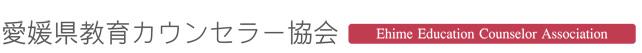 愛媛県教育カウンセラー協会